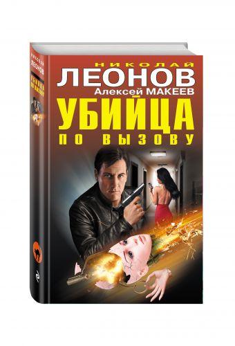 Убийца по вызову Николай Леонов, Алексей Макеев