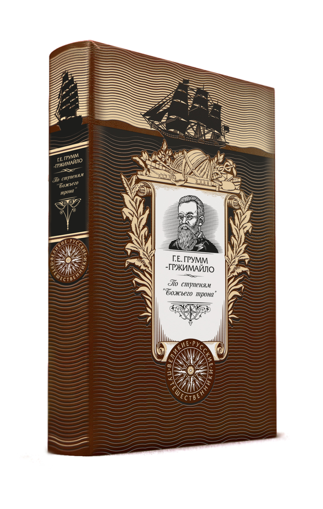 Грумм-Гржимайло Г.Е. По ступеням «Божьего трона». Книга в коллекционном кожаном переплете ручной работы с золоченым обрезом и с портретом автора цены онлайн