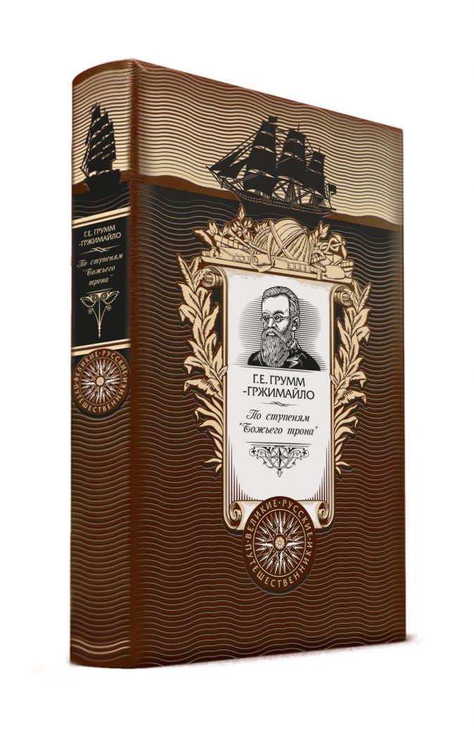 Грумм-Гржимайло Г.Е. - По ступеням «Божьего трона». Книга в коллекционном кожаном переплете ручной работы с золоченым обрезом и с портретом автора обложка книги
