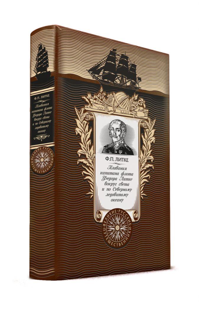 Литке Ф.П. - Плавания капитана флота Федора Литке вокруг света и по Северному ледовитому океану обложка книги