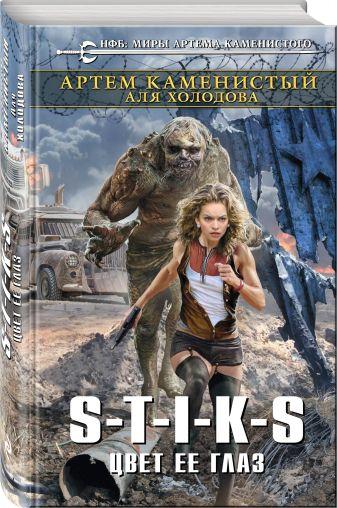 Артем Каменистый, Аля Холодова - S-T-I-K-S. Цвет ее глаз обложка книги