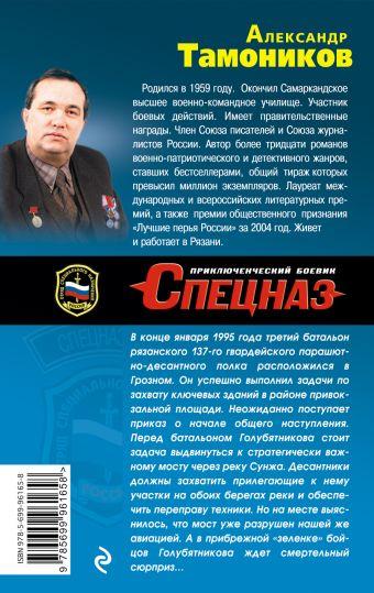 Последний бой комбата Александр Тамоников
