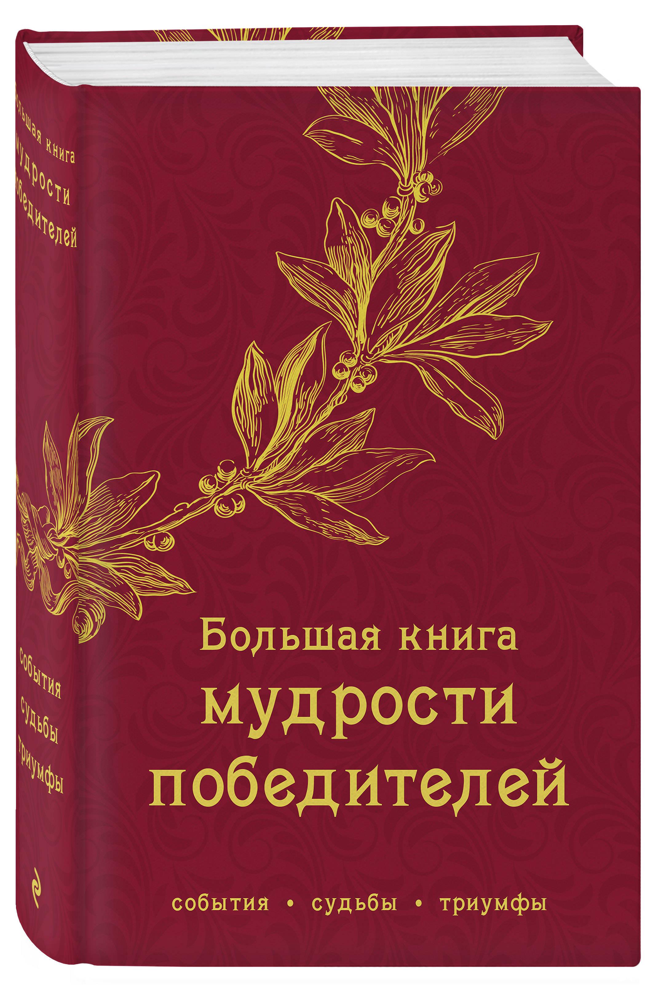 - Большая книга мудрости победителей ISBN: 978-5-699-96168-9 книги издательство аст большая книга победителей