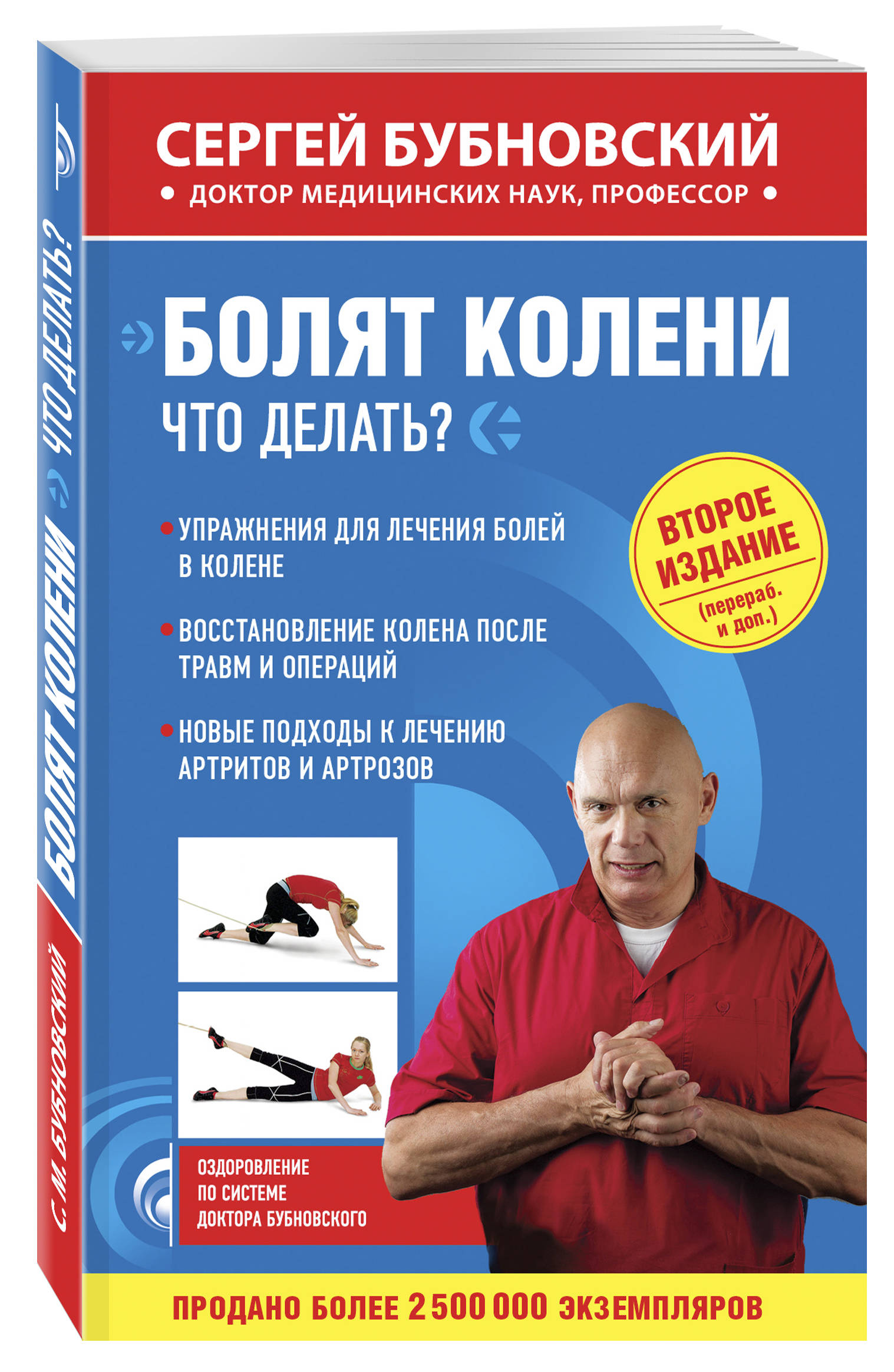 Болят колени. Что делать? 2-е издание