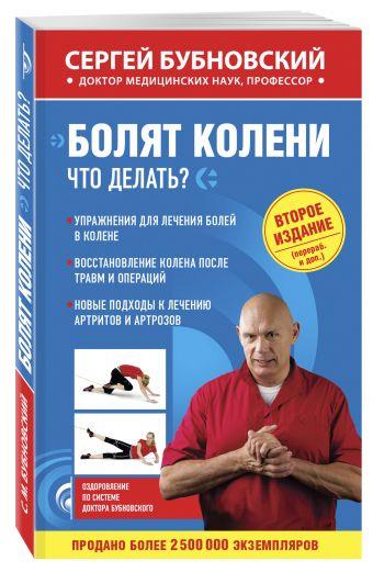 Болят колени. Что делать? 2-е издание Сергей Бубновский