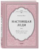 Елена Вос - Настоящая леди. Правила хорошего тона на все случаи жизни' обложка книги
