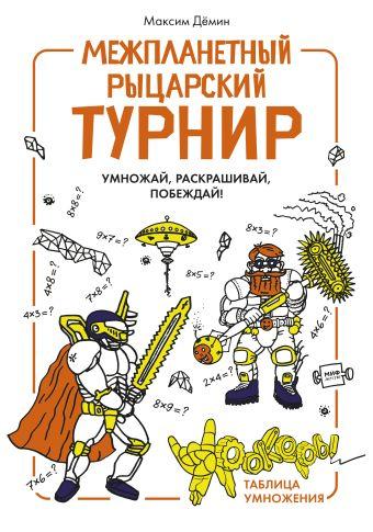 Межпланетный рыцарский турнир Демин М.