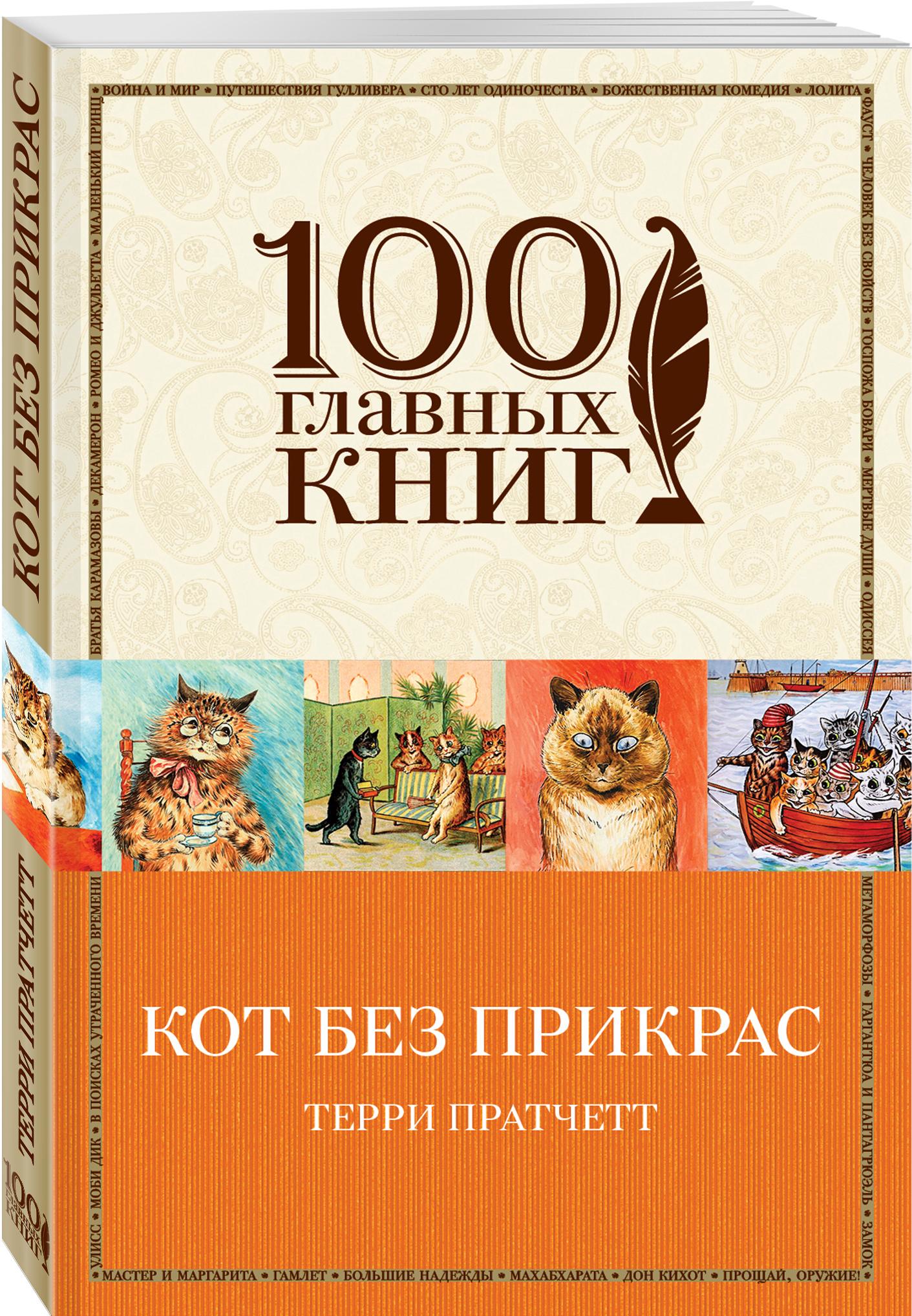Пратчетт Т. Кот без прикрас отсутствует евангелие на церковно славянском языке