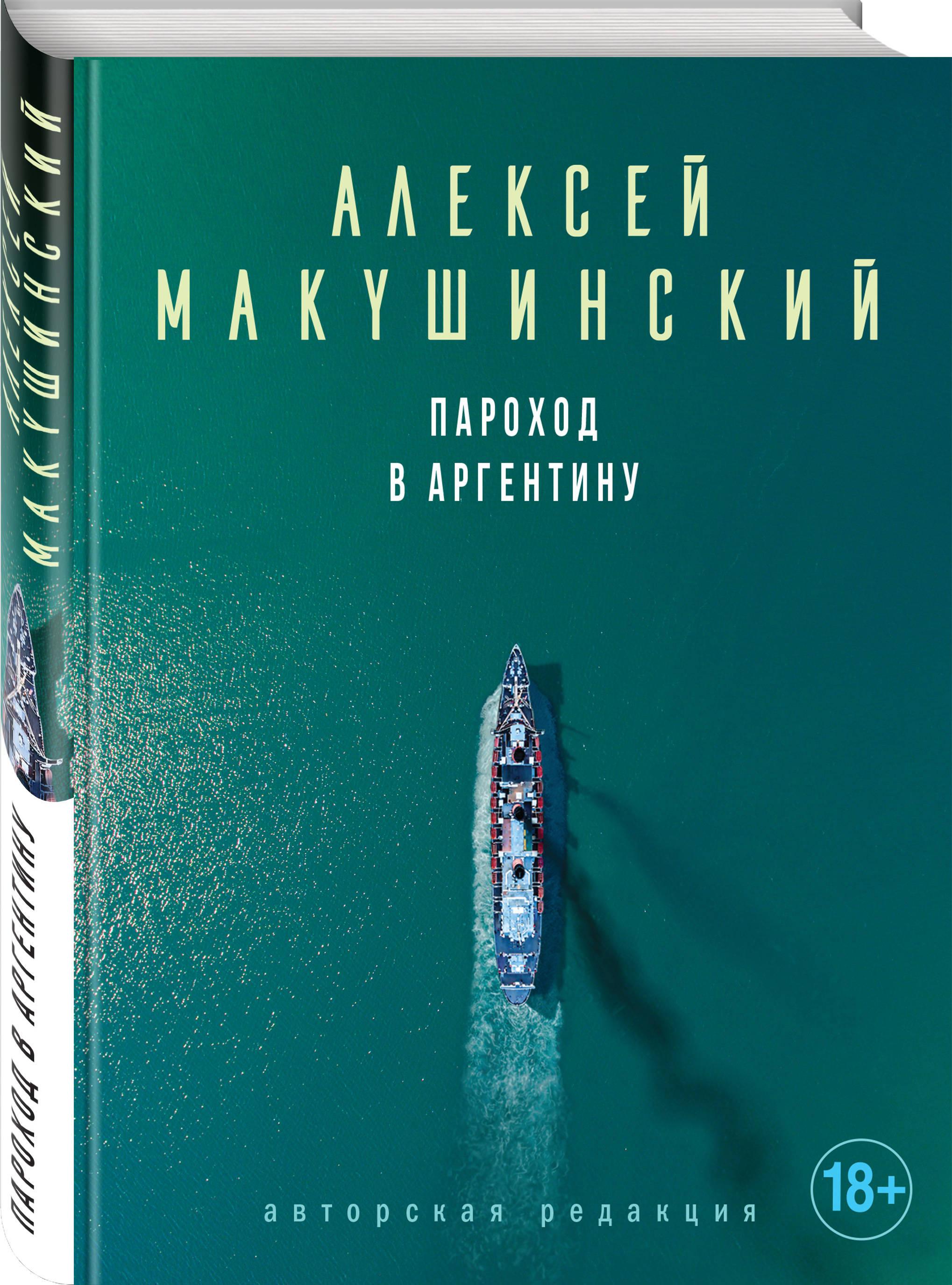 Алексей Макушинский Пароход в Аргентину пароход в аргентину