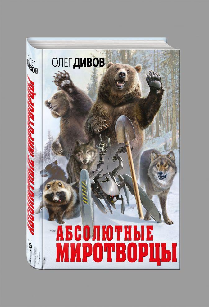 Олег Дивов - Абсолютные миротворцы обложка книги