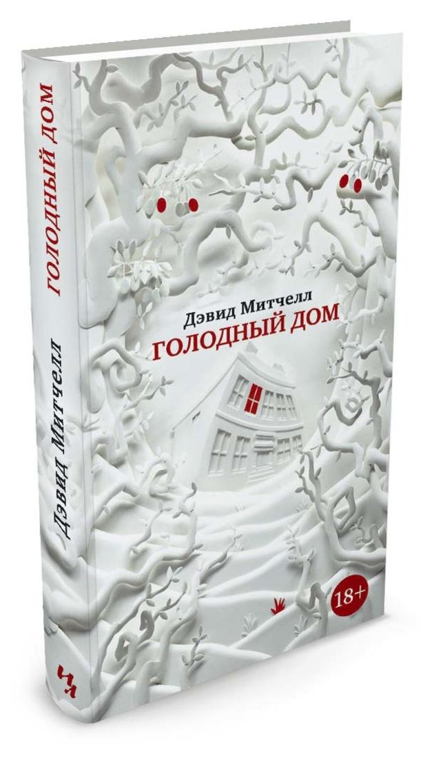 Митчелл Дэвид Стивен - Голодный дом обложка книги