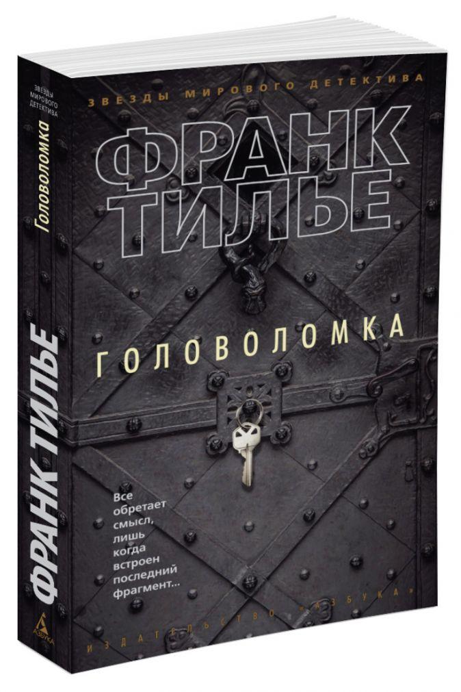 Тилье Ф. - Головоломка обложка книги