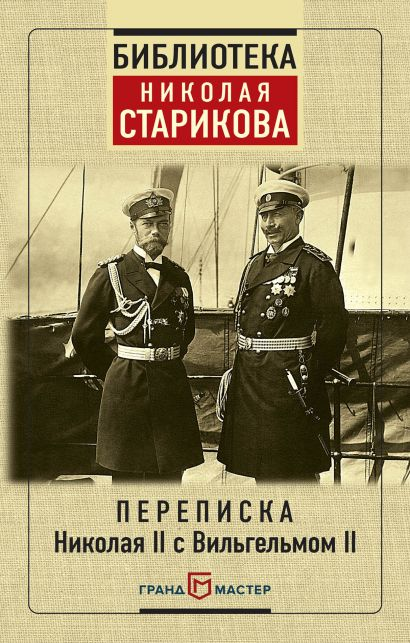 Переписка Николая II с Вильгельмом II - фото 1