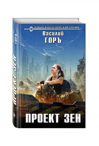 Проект Зен Василий Горъ