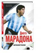 Марадона Д., Аркуччи Д. - Диего Марадона. Автобиография' обложка книги