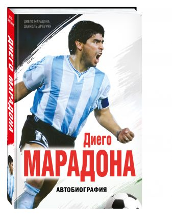 Диего Марадона, Даниэль Аркуччи - Диего Марадона. Автобиография обложка книги