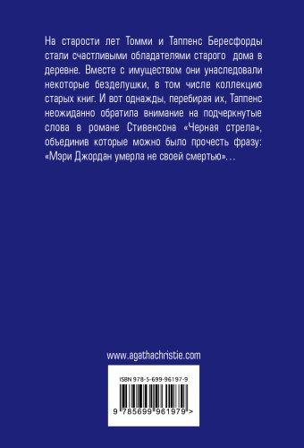 Врата судьбы Агата Кристи