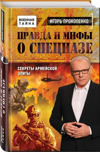 Игорь Прокопенко - Правда и мифы о спецназе обложка книги