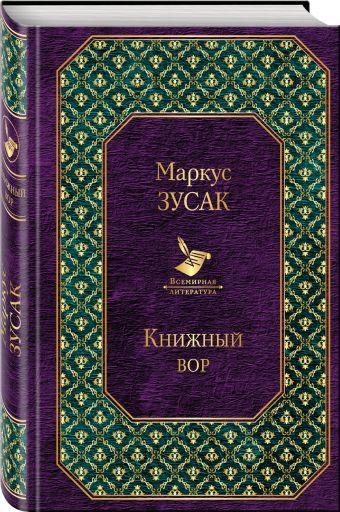 Книжный вор Маркус Зусак