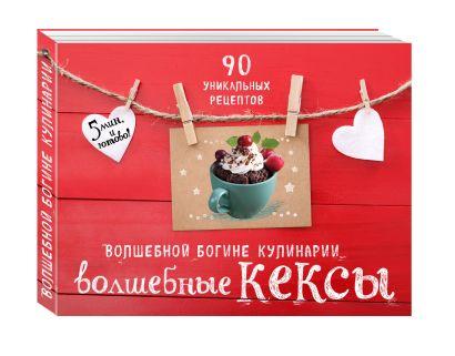 Волшебные кексы. Подарочный комплект - фото 1