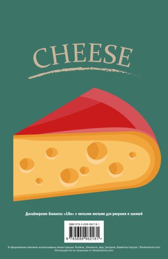 Cheese (А5)