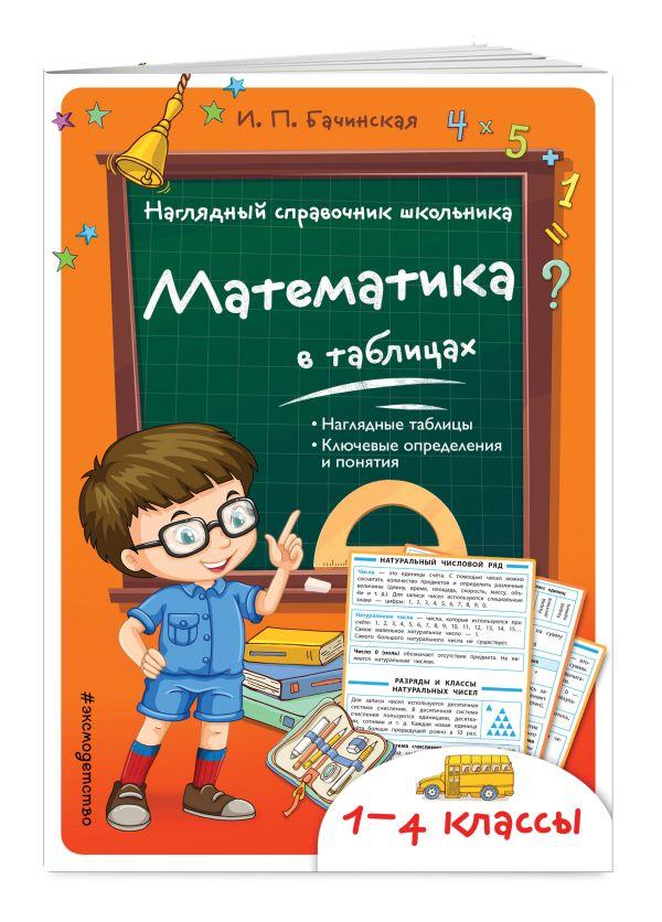 Математика в таблицах Бачинская И.П.