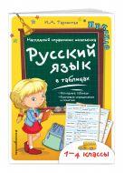 И.А. Таровитая - Русский язык в таблицах' обложка книги