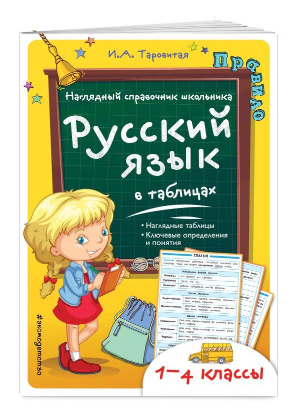 Русский язык в таблицах Таровитая И.А.