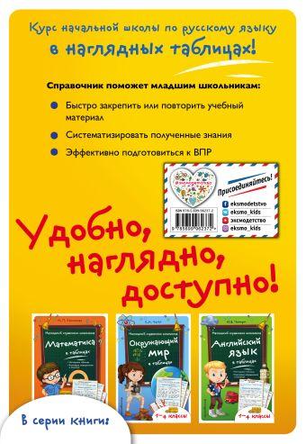 Русский язык в таблицах И.А. Таровитая