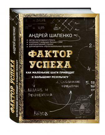 Андрей Шапенко - Фактор успеха. Как маленькие шаги приводят к большому результату (комплект) обложка книги