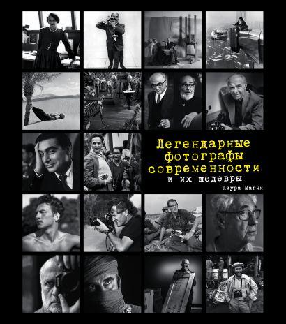 Легендарные фотографы современности и их шедевры - фото 1