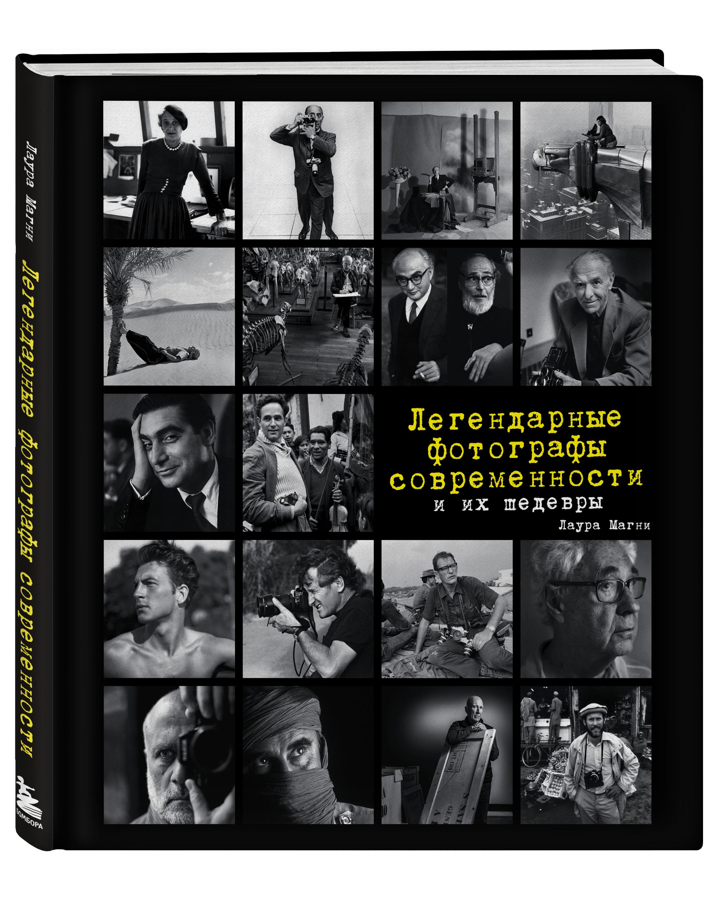 Магни Лаура Легендарные фотографы современности и их шедевры