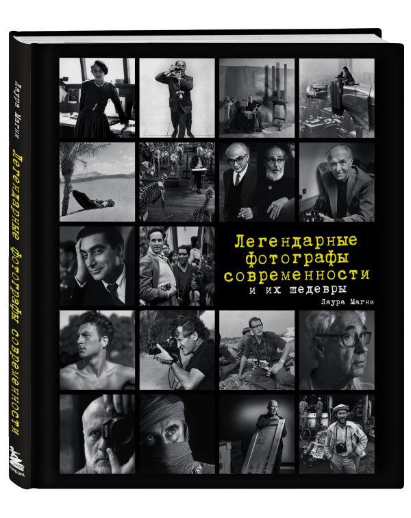 Фото - Магни Лаура Легендарные фотографы современности и их шедевры шер б отказываюсь выбирать как использовать свои интересы увлечения и хобби чтобы построить жизнь и карьеру своей мечты