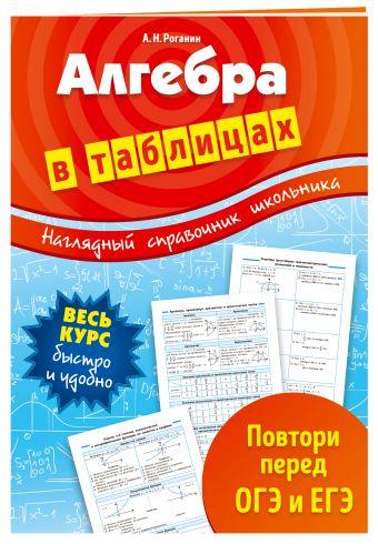 Алгебра в таблицах А. Н. Роганин