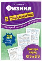 Столяревская Н.В. - Физика в таблицах' обложка книги