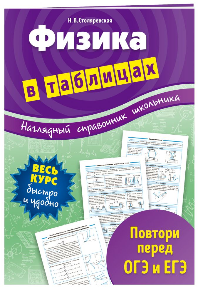 Физика в таблицах Н. В. Столяревская