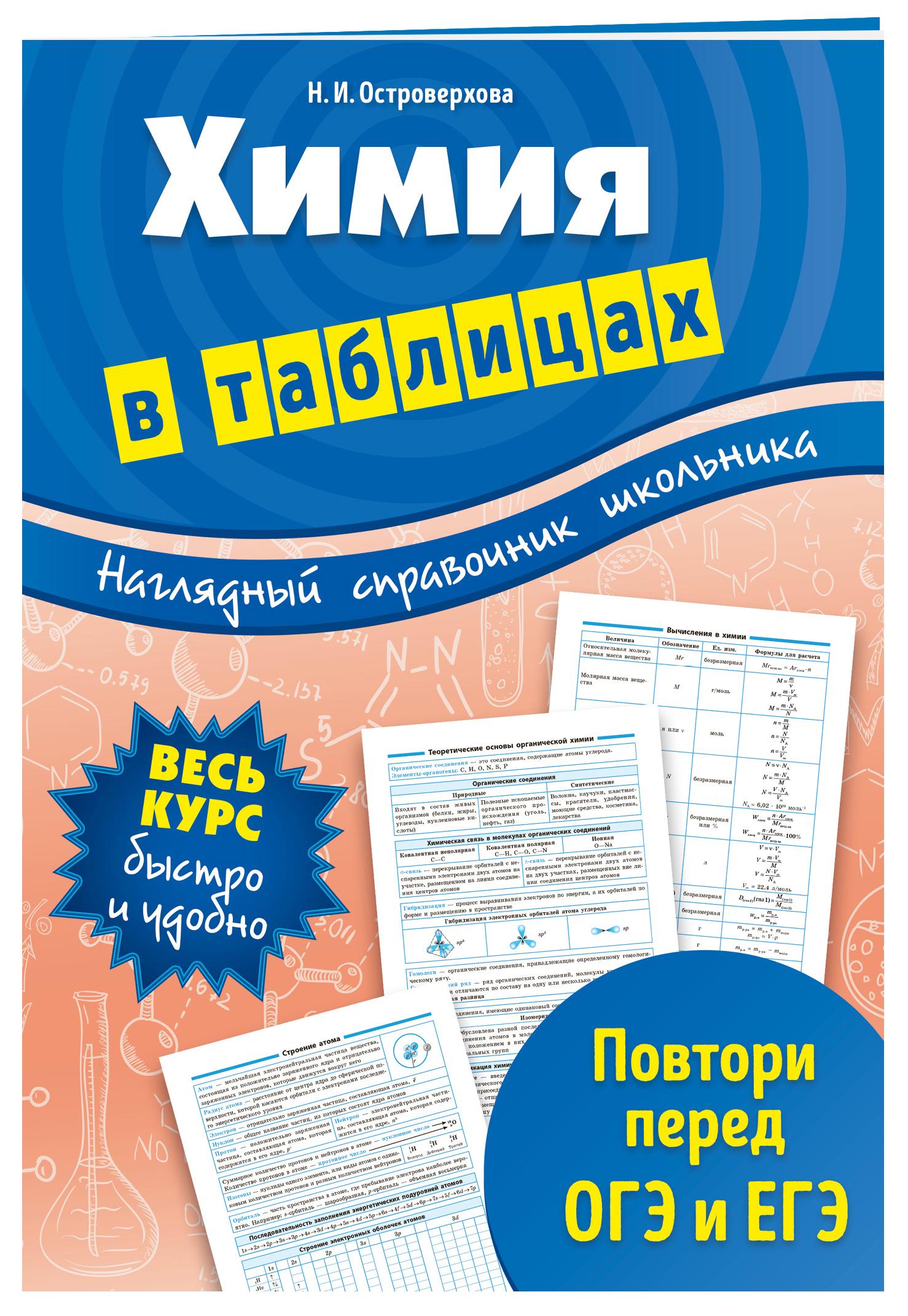 Островерхова Н.И. Химия в таблицах ISBN: 978-5-699-96242-6