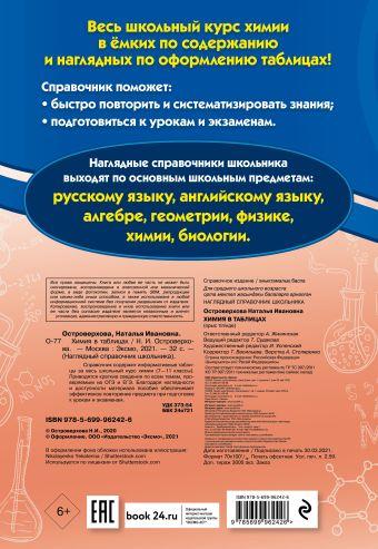 Химия в таблицах Н. И. Островерхова