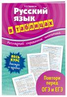 И. А. Таровитая - Русский язык в таблицах' обложка книги