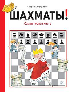 Шахматы! Самая первая книга Киндерманн С