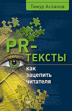 PR-тексты. Как зацепить читателя Асланов Т А