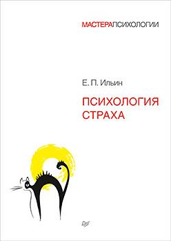 Психология страха Ильин Е П