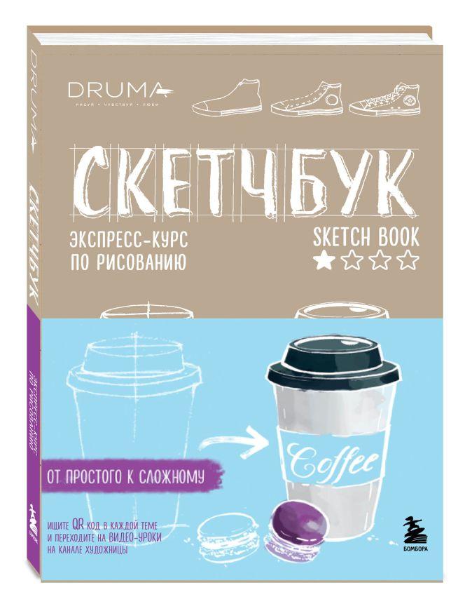 Любовь Дрюма - Скетчбук. Экспресс-курс по рисованию, 96 листов обложка книги