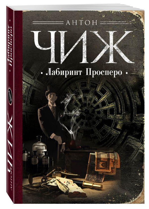 Zakazat.ru: Лабиринт Просперо. Чиж Антон