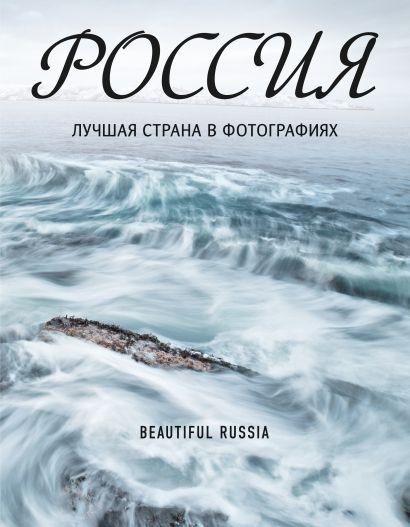 Россия. Лучшая страна в фотографиях - фото 1