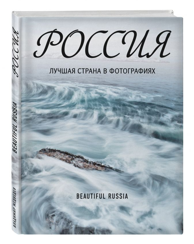 Россия. Лучшая страна в фотографиях Владимир Медведев