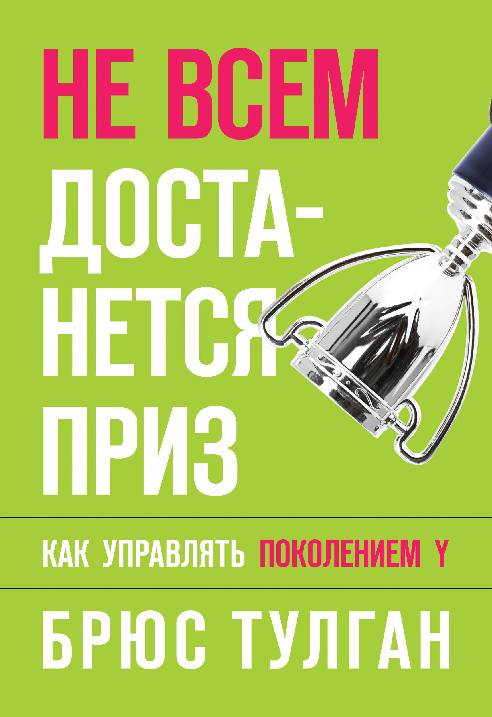 Не всем достанется приз. Как управлять поколением Y от book24.ru