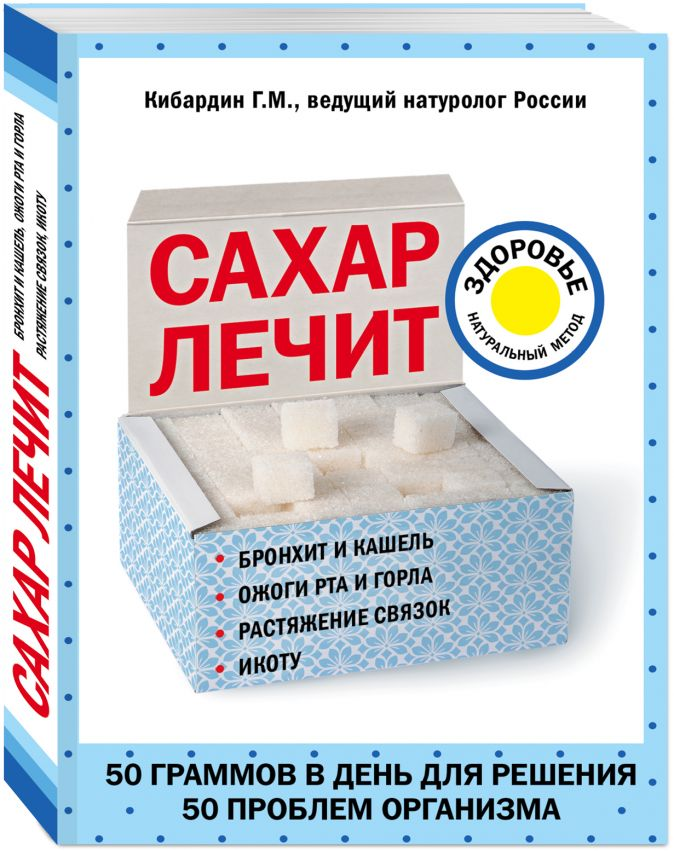 Кибардин Г.М. - Сахар лечит обложка книги