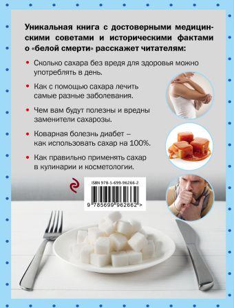 Сахар лечит Кибардин Г.М.