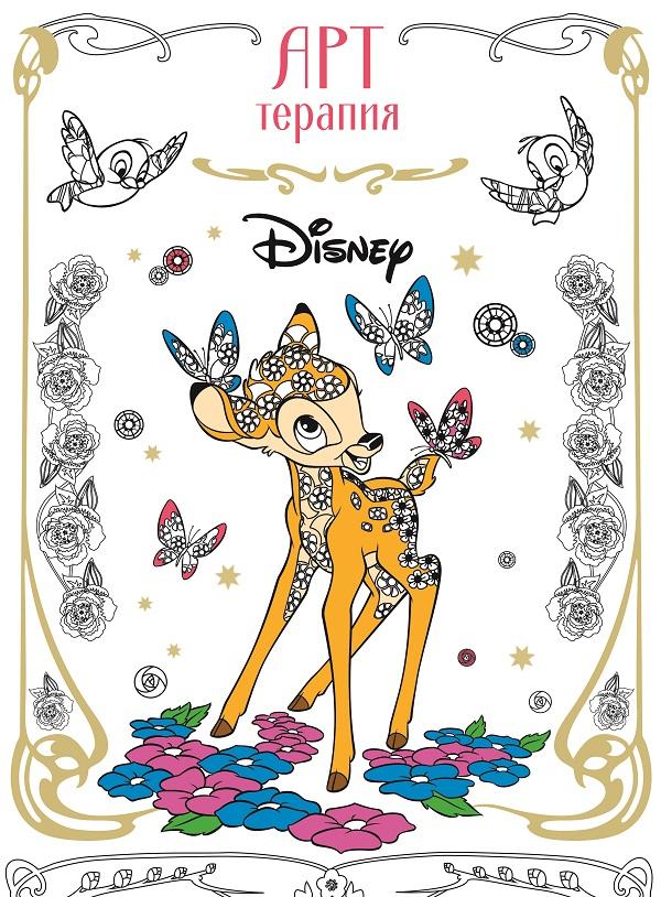 Классические персонажи Disney. АТ № 1602. Арт-терапия.